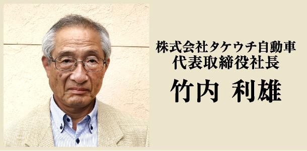 株式会社タケウチ自動車 代表取締役社長 竹内利雄